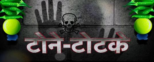Tone Totke For Vashikaran | Vashikaran Siddhi